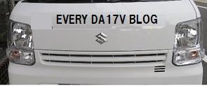 エブリィバンda17vブログ